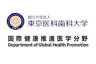 東京医科歯科大学 国際健康推進医学分野
